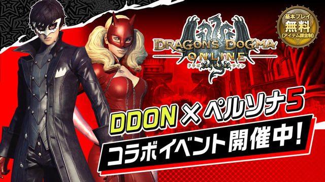 『ドラゴンズドグマ オンライン』で「ペルソナ5コラボ」開催! コラボ限定装備のイベントコードも公開中!!