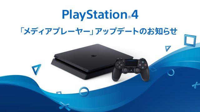 PS4®「メディアプレーヤー」がアップデートでハイレゾ音源に対応! VR動画・静止画も再生できる!