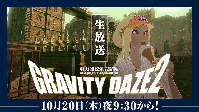 『GRAVITY DAZE 2』の最新情報をお届けする生放送番組「GRAVITY通」! 次回放送は10月20日夜9時30分から!