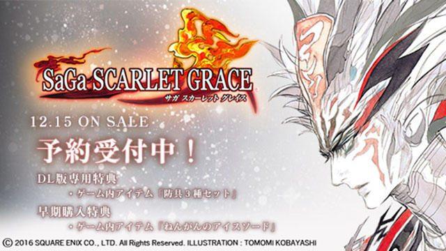 『SaGa SCARLET GRACE』ダウンロード版の予約受付開始! DL版専用特典は「防具3種セット」!!
