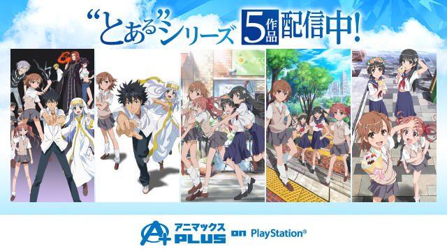 """""""とある""""シリーズ5作品が全話無料で見放題!「アニマックスPLUS on PlayStation®」なら誰でも視聴OK!"""