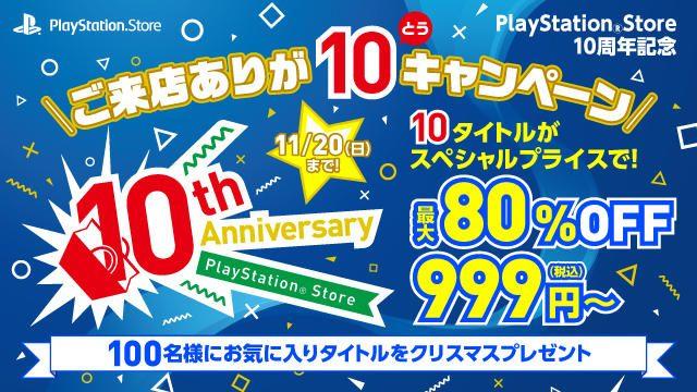 PS Store10周年記念! 人気タイトルを最大80%OFFで購入できる10日間限定キャンペーンが本日スタート!