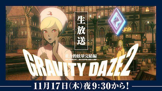 『GRAVITY DAZE 2』の魅力をお届けする生放送番組「GRAVITY通」! 次回放送は11月17日夜9時30分から!