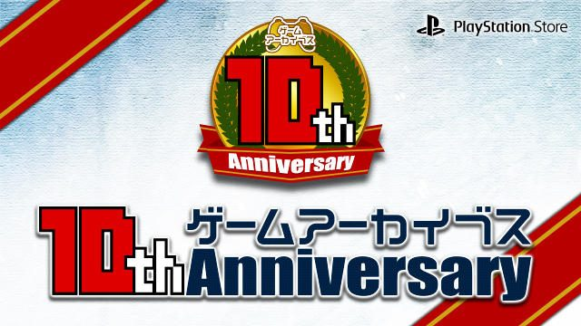 懐かしの名作を楽しめる「ゲームアーカイブス」が本日で誕生10周年!! 記念に14タイトルを一挙配信!