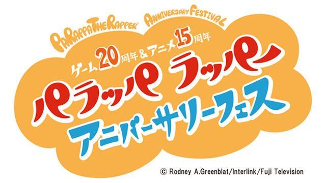 12月4日より「ゲーム20周年&アニメ15周年 パラッパラッパー アニバーサリーフェス」開催!