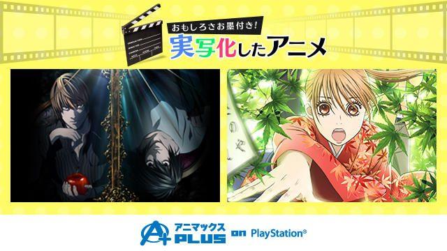 実写化でも話題となった人気アニメが集結!「アニマックスPLUS on PlayStation®」で全話無料配信中!