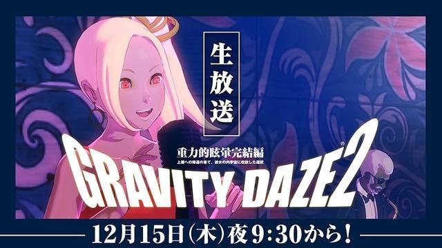 『GRAVITY DAZE 2』を紹介する生放送番組「GRAVITY通」! 次回放送は12月15日夜9時30分から!