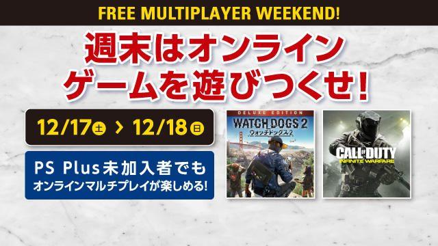12月17日と18日に「FREE MULTIPLAYER WEEKEND」を開催! 週末はPS4®のオンラインマルチプレイを楽しもう!