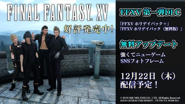 『FINAL FANTASY XV』第一弾DLCが12月22日配信スタート! 同日に無料アップデートも実施!