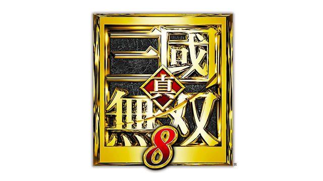 シリーズ最新作『真・三國無双8』発売決定!! シリーズ初のオープンワールドシステムを採用!
