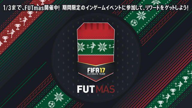 今年も開催!『FIFA 17』のイベント「FUTmas」で「ミステリーパック」を手に入れよう!
