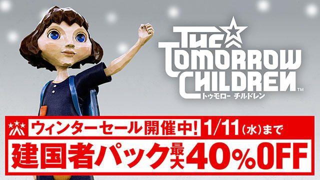 PS4®『The Tomorrow Children』建国者パックが期間限定で最大40%OFF! ウィンターセールを本日より実施!