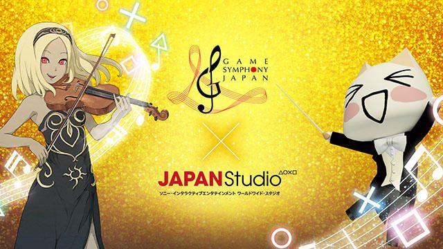 GAME SYMPHONY JAPAN×JAPAN Studio──SIEゲーム楽曲のオーケストラコンサートが2017年5月3日に開催決定!