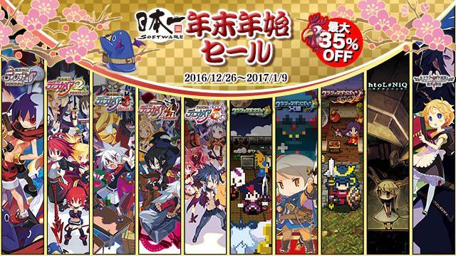 最大35%OFF! 日本一ソフトウェアの人気タイトルがそろう期間限定セールが1月9日まで開催中!!