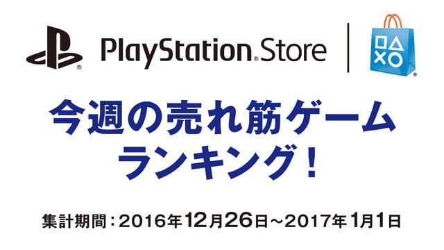 PS Store売れ筋ゲームランキング!(12月26日~1月1日)