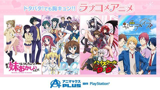 気になる恋の行方は…?美少女だらけのラブコメアニメも「アニマックスPLUS on PlayStation®」なら全話無料