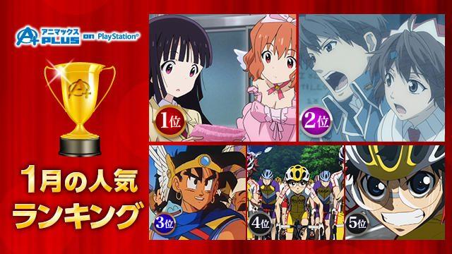 「妹ちょ」に「ヴァルキュリア」、「弱ペダ」も全話無料!1月の人気アニメランキングをチェック!