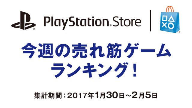 PS Store売れ筋ゲームランキング!(1月30日~2月5日)