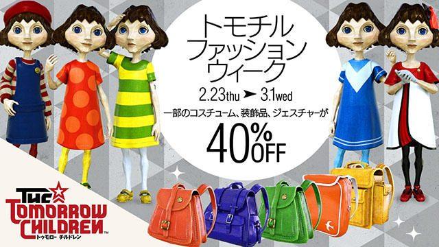 『The Tomorrow Children』期間限定セールを本日より実施! 衣装やジェスチャーが大幅にプライスダウン!