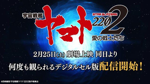 【ヤマト発進】2/25劇場イベント上映同日より『宇宙戦艦ヤマト2202 愛の戦士たち』第一章が、デジタルセル版で配信開始!