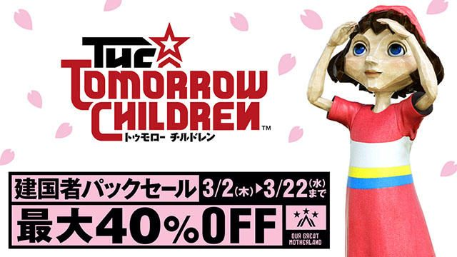 PS4®『The Tomorrow Children』建国者パックが最大40%OFF! 本日3月2日よりスプリングセール開催!