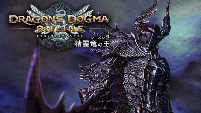 『ドラゴンズドグマ オンライン』シーズン2.3最新情報! EXMで黒騎士と、GMでは精霊竜ウィルミアと激突!!
