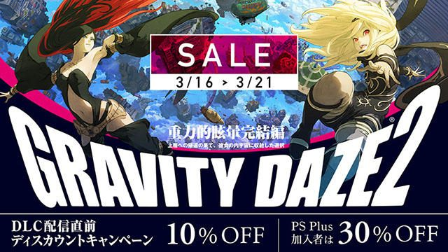 『GRAVITY DAZE 2』DLC配信直前ディスカウントキャンペーンを3月16日より実施! 期間限定で最大30%OFFに!!