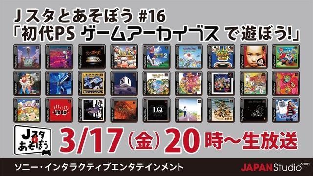 初代PSゲームアーカイブスで遊ぼう! 公式ニコ生番組「Jスタとあそぼう #16」を3月17日20時より放送!