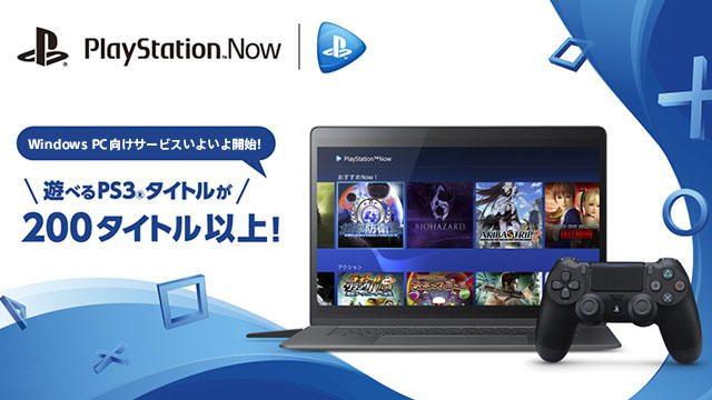 「PlayStation™Now for PC」、本日よりサービス開始! 200本以上のPS3®タイトルがPCでも楽しめる!