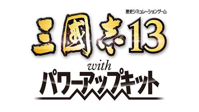 PS Vita版『三國志13 with パワーアップキット』5月25日発売! オリジナル要素の追加でさらに遊びやすく!