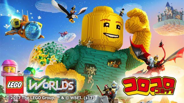 【コロコロStation】ブロックホビーのレゴ®がPS4に登場!! 『LEGO®ワールド 目指せマスタービルダー』