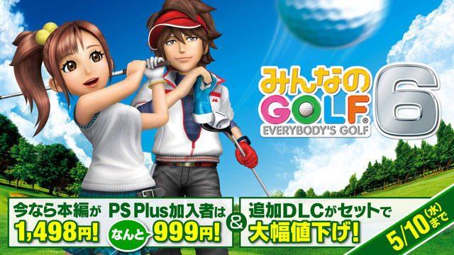 『みんなのGOLF 6』ダウンロード版や追加DLCを大幅値下げ! 本日より「春の大放出キャンペーン」開催!