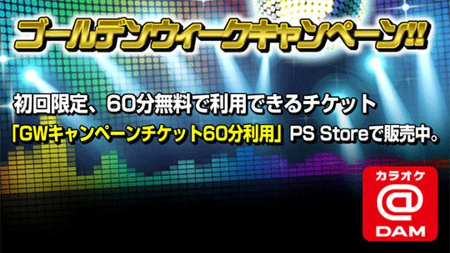 """60分無料チケットでおうちカラオケにトライ! 『カラオケ@DAM for """"PlayStation 4″』GWキャンペーン開催!"""