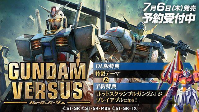 7月6日発売『GUNDAM VERSUS』DL版の予約受付開始! お求めになりやすい早期購入価格&特製テーマが付属!