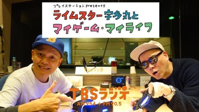 PS公式ラジオ番組『ライムスター宇多丸とマイゲーム・マイライフ』次回放送は5月6日! ゲストは「Bose」!