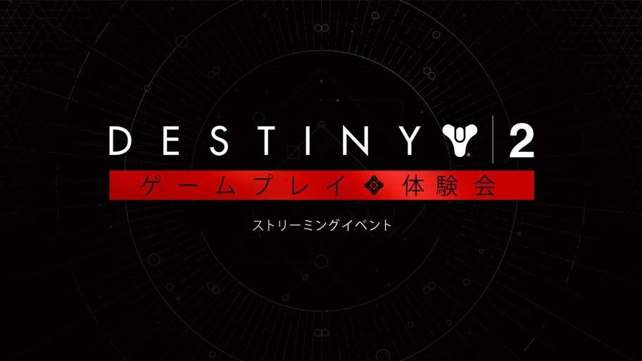 『Destiny 2』ゲームプレイ体験会ストリーミングイベントが日本時間5月19日午前2時より放映!