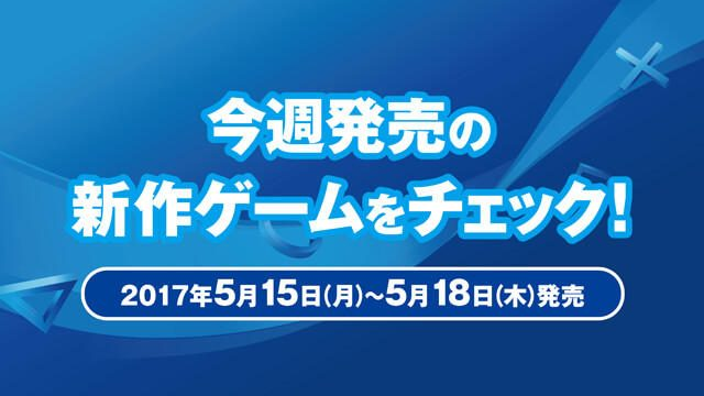 今週発売の新作ゲームをチェック!(PS4®/PS Vita 5月15日~18日発売)