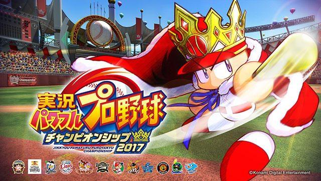 本日、無料配信開始!! 『実況パワフルプロ野球 チャンピオンシップ2017』で対戦をとことん楽しもう!