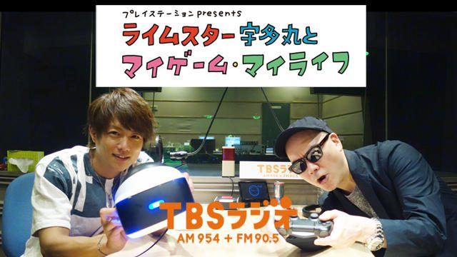 PS公式ラジオ番組『ライムスター宇多丸とマイゲーム・マイライフ』次回は6月3日! ゲストは「杉浦太陽」!