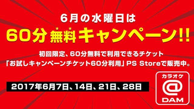 """60分無料チケットでおうちカラオケ! 『カラオケ@DAM for """"PlayStation 4″』お試しキャンペーン開催中!"""