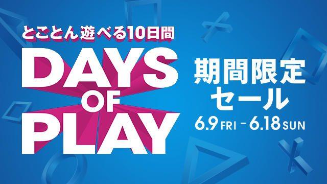PS Storeと対象店舗でPS4®関連商品を大幅ディスカウント!! 期間限定セール「Days of Play」6月9日より開催!