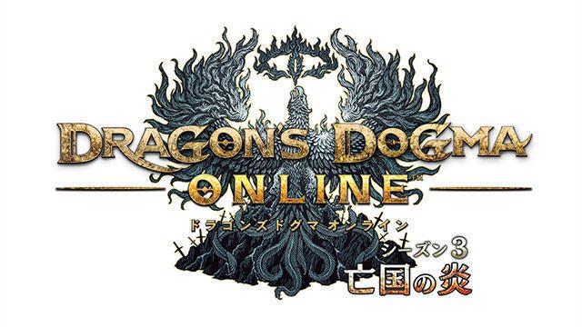 『ドラゴンズドグマ オンライン』シーズン3に新コンテンツ「エリアミッション」登場! 新たな成長要素も!!
