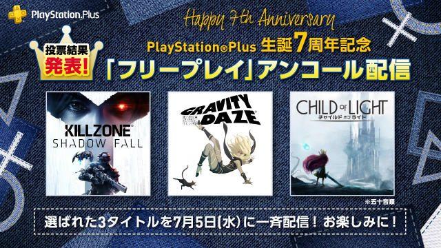 PS Plus生誕7周年記念企画 「フリープレイ」アンコール配信投票結果発表! 7月から配信の3タイトルが決定!