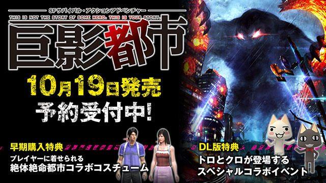 10月19日発売『巨影都市』DL版の予約受付開始! 専用特典はトロとクロが登場するスペシャルコラボイベント!