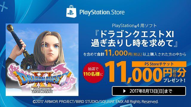 11,000円分のPS Storeチケットをプレゼント!! 『ドラゴンクエストXI』DL版購入者限定キャンペーンを開催!