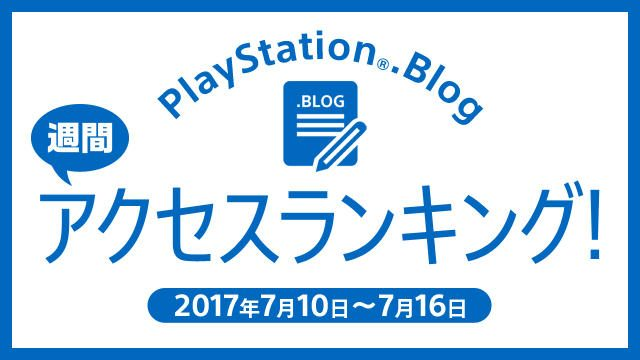 PlayStation®.Blogアクセスランキングで先週を振り返る!(7月10日~7月16日)