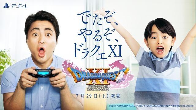 山田孝之が全力で駄々をこねて、おねだり!? 7月22日より全国放送する『ドラゴンクエストXI』新CMを公開!