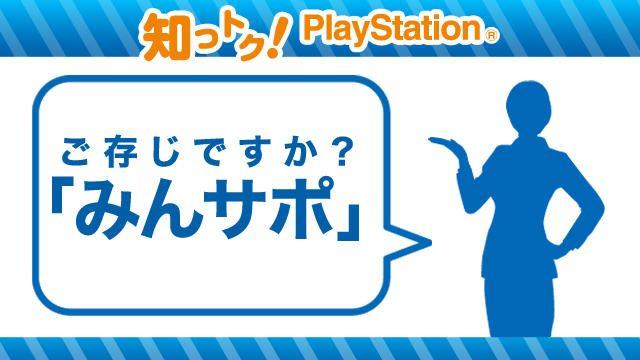 """ゲームに関する「困った!」をみんなで解決! """"みんサポ""""ご存知ですか?【知っトク! PlayStation®】"""