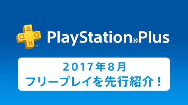 PS Plus提供コンテンツ 2017年8月更新情報の一部を先行紹介!