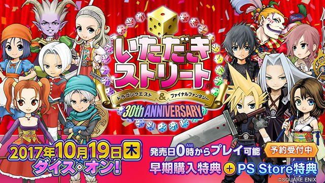 『いただきストリート DQ&FF 30th ANNIVERSARY』10月19日発売! 本日よりDL版の予約受付開始!